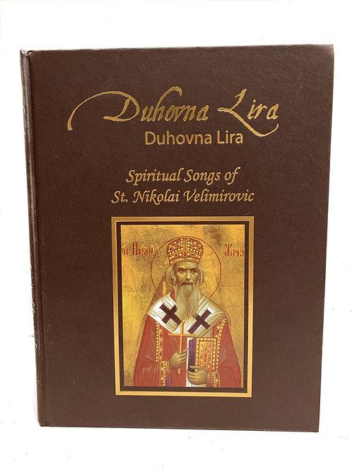 Duhovna Lira: Spiritual Songs of St. Nikolai Velimirovic