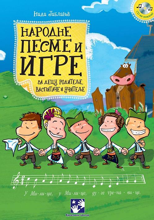 Народне песме и игре (Ages 5+)