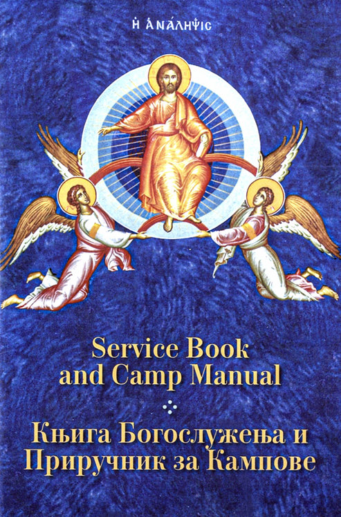 Service Book and Camp Manual / Књига Богослужења и Приручник за Кампове