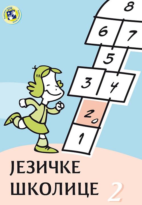 Језичке школице 2 (Ages 8 +)