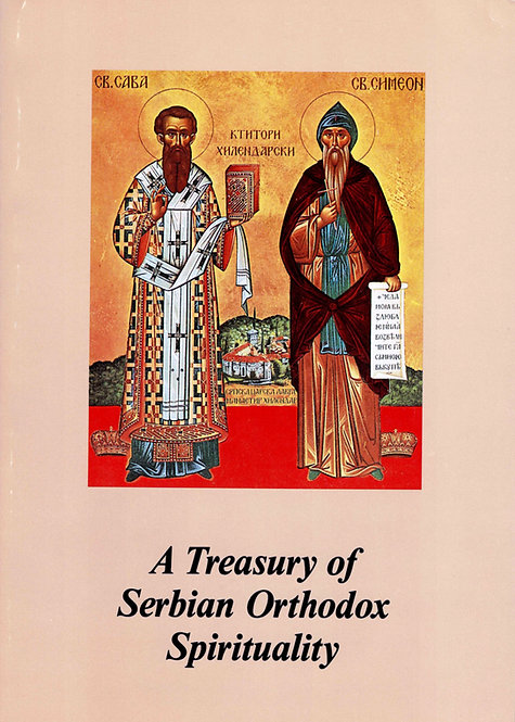 A Treasury of Serbian Orthodox Spirituality, Volume 1