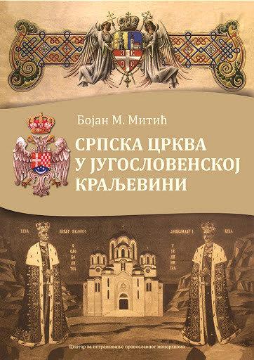 Српска Црква у југословенској Краљевини