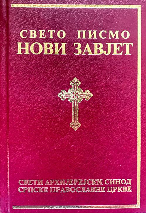 Нови Завет