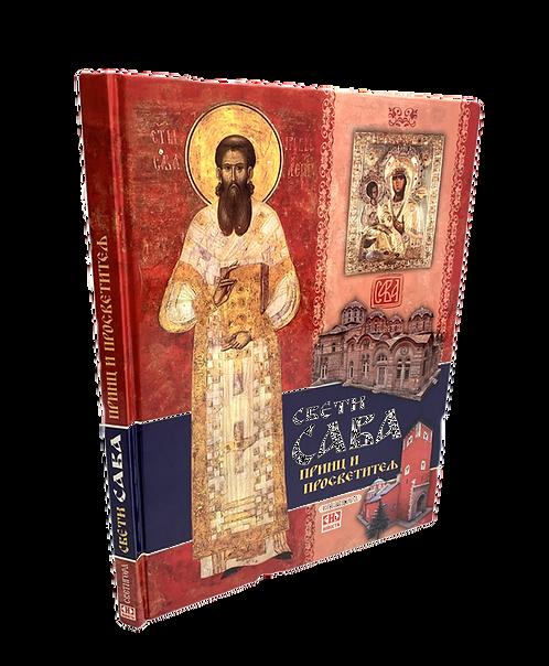 Свети Сава – принц и просветитељ