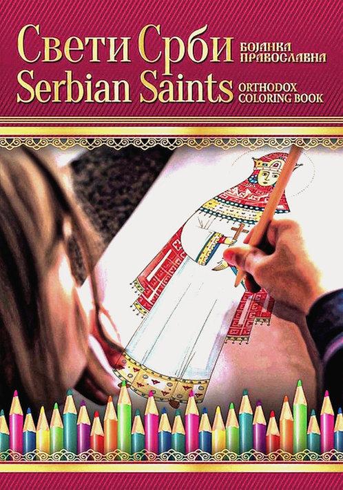 Свети Срби Бојанка Православна / Serbian Saints Orthodox Coloring Book (Ages 3+)