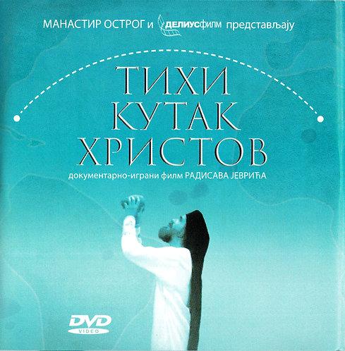 Тихи кутак Христов/A Quite Nook of Christ - DVD (with English subtitles)