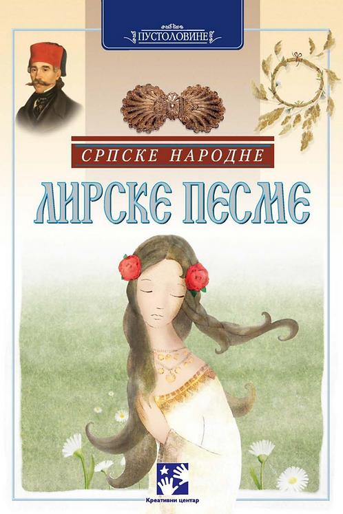Српске народне лирске песме