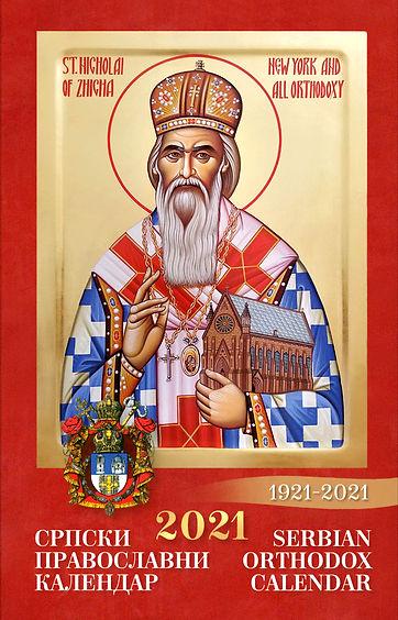 2021 Serbian Orthodox Calendar