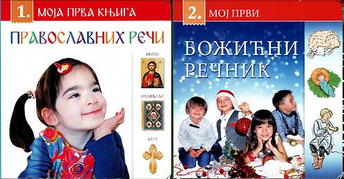 Комплет дечје књиге о Православној вери (Ages 1 +)