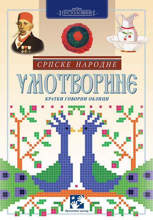 Српске народне умотворине