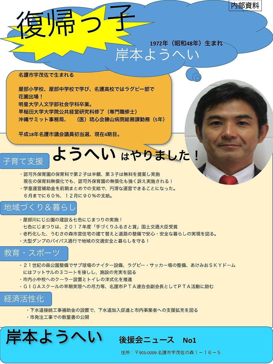 🍎ようへい後援会ニュース(1案)-2.jpg