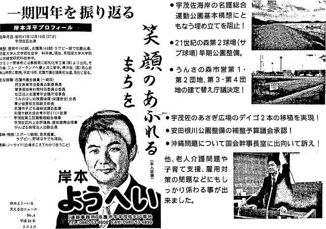 8月 6, ドキュメント 1_edited.jpg