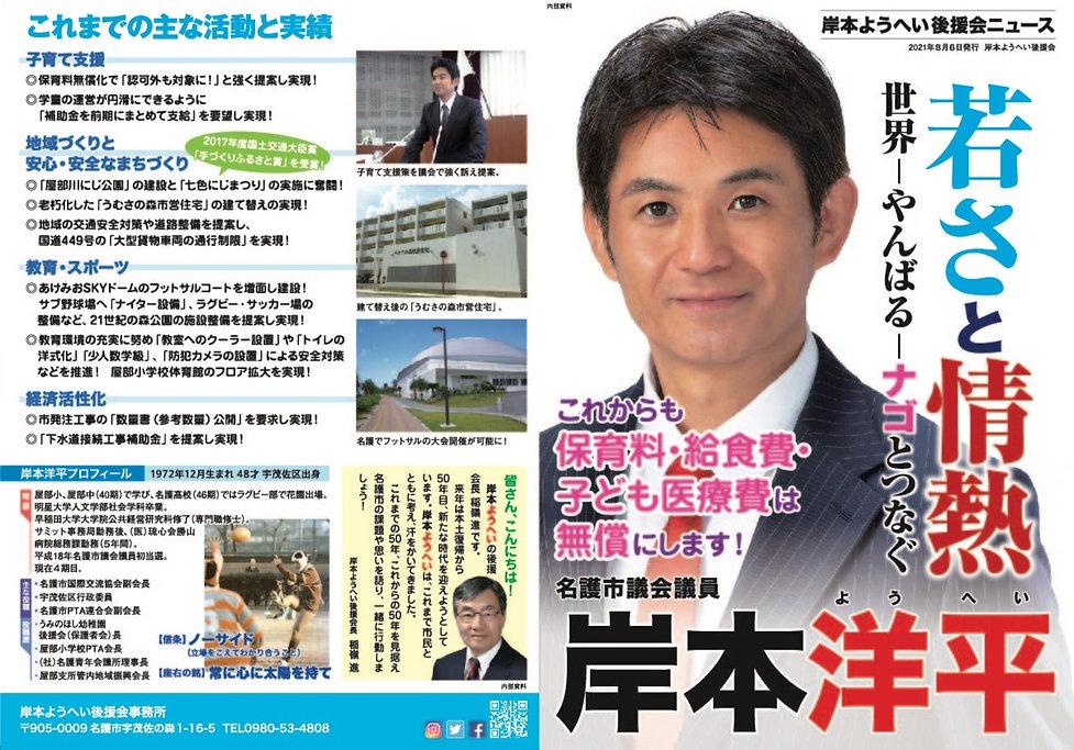 youheinews01_omote_OL_edited.jpg