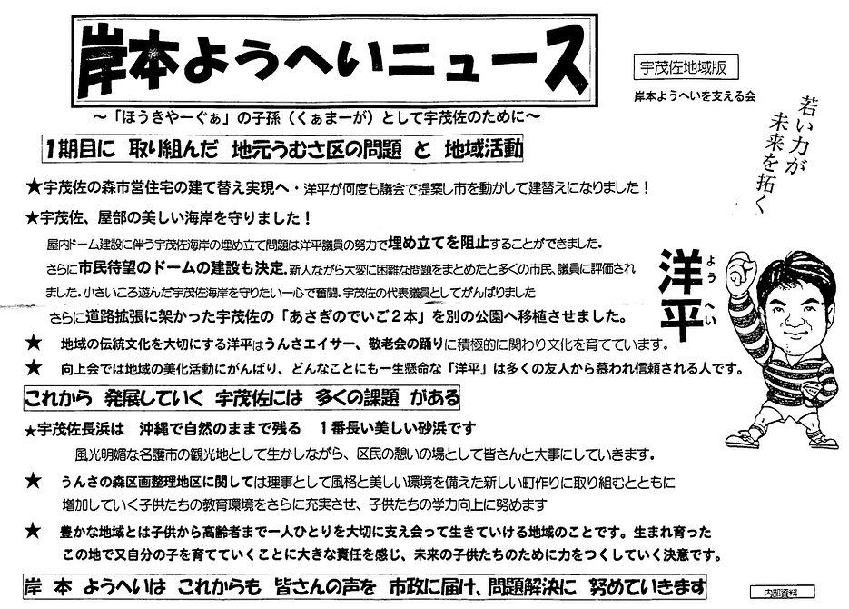 8月 6, ドキュメント 2_edited.jpg