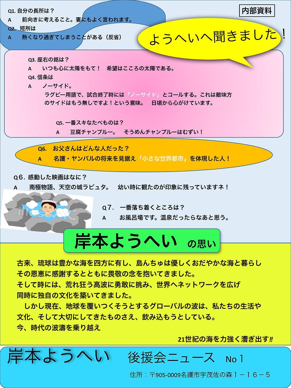 🍎ようへい後援会ニュース(1案)-1.jpg
