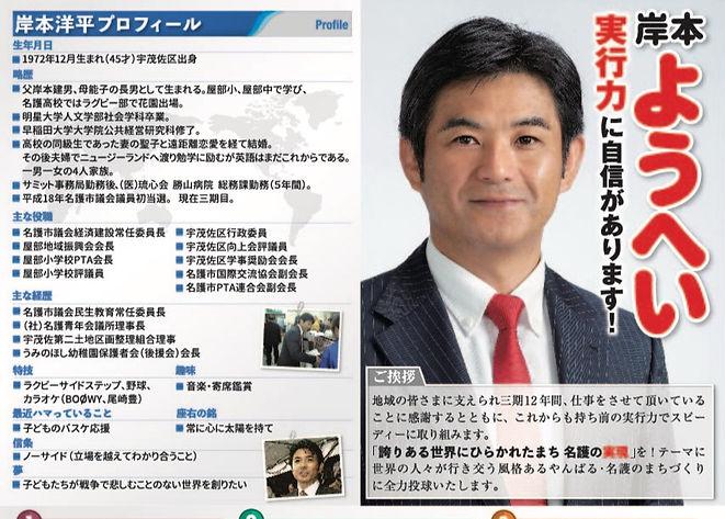 洋平ニュース表面-01_edited.jpg