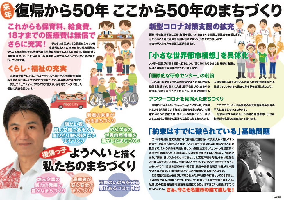youheinews01_naka_OL_edited.jpg