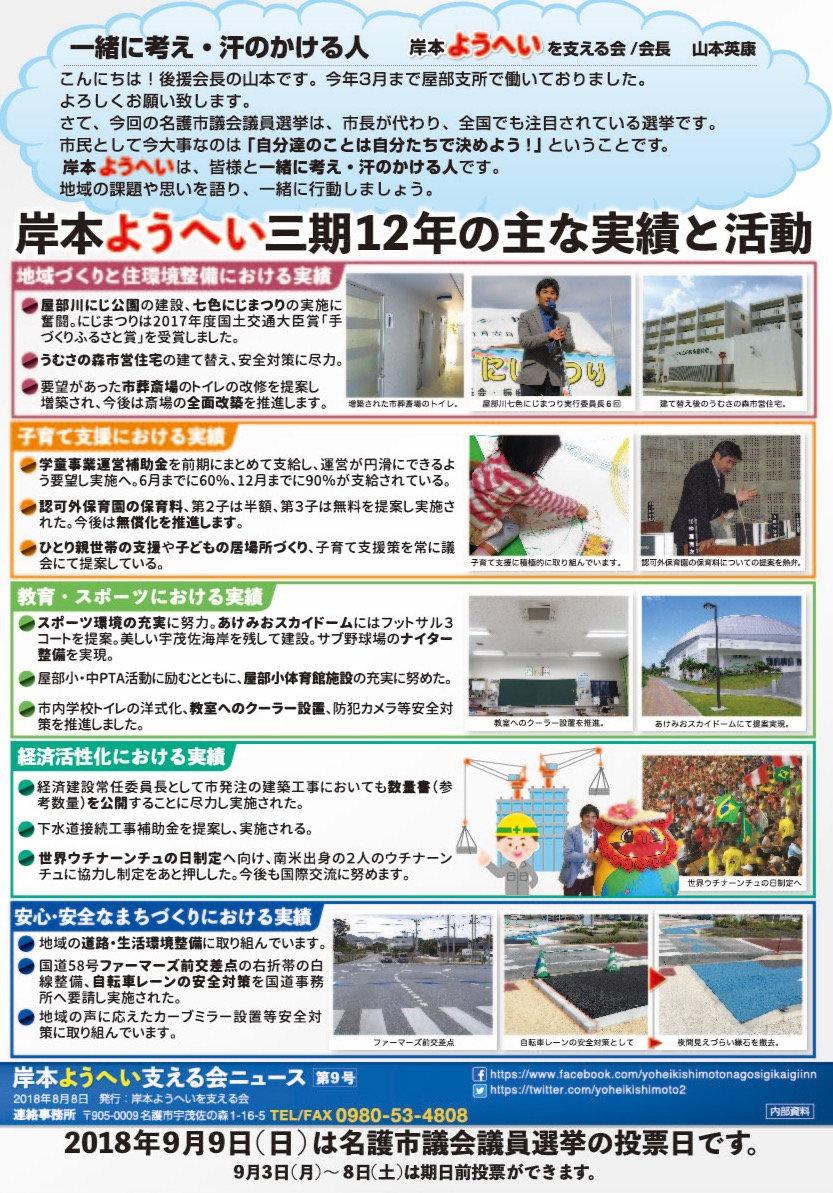 洋平ニュース中面_edited.jpg