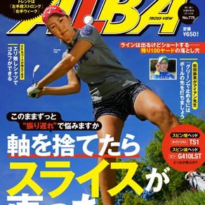 ゴルフ雑誌ALBAにAXFが紹介されました