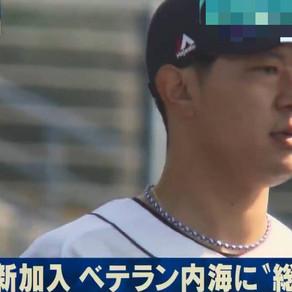 プロ野球キャンプイン、球春到来!