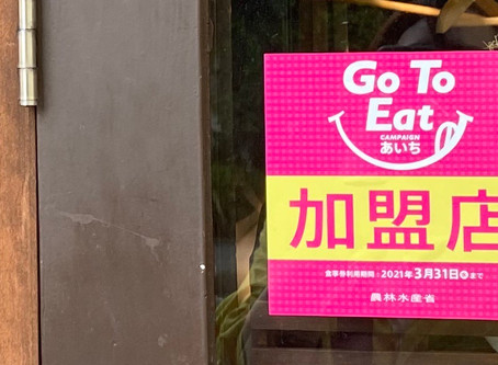 Go To Eat キャンペーンに関しまして。