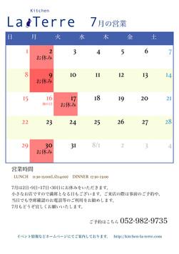 カレンダー7月JPEG.jpg