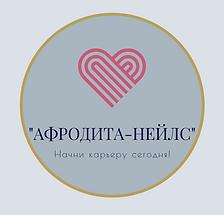Школа маникюра Афродита-Нейлс