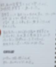 Iさん体験談2.png