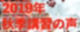 スクリーンショット 2019-11-21 17.02.04.png