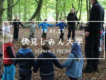 イベント紹介:「森のようちえん」を学びにドイツへ 〜元児童館の先生が本場で見た姿