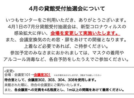 令和2年4月1日(水)貸館受付抽選会につきまして②