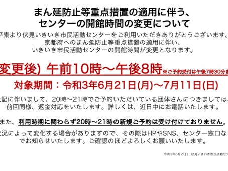 京都府まん延防止等措置の適用に伴う開館時間について