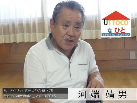 【UTTOCOな人】河端靖男さん_vol.13 2015