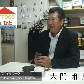 【UTTOCOな人】大門 和彦さん Kazuhiko Daimon_vol.19 2016