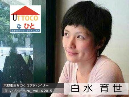 【UTTOCOな人】白水 育世さん Shiramizu Ikuyo_vol.16 2016