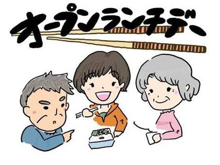 オープンランチデー 第7回目!