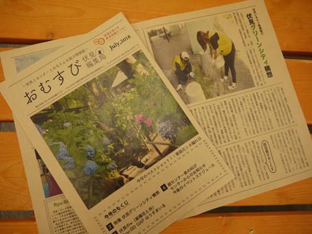 伏見いきセンの機関紙を発行しました!