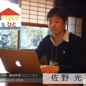 【UTTOCOな人】佐野 光平さん Kohei Sano_vol.02 2014
