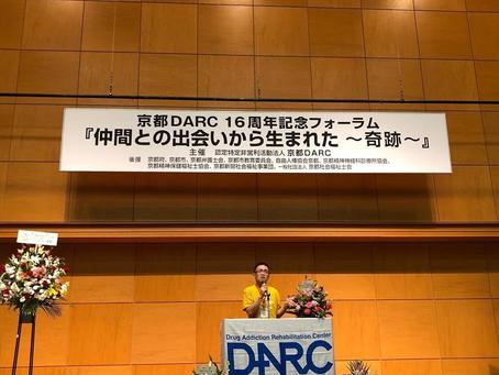 【For Localプロジェクト】特定非営利活動法人 京都 DARC スタッフの出原和宏さんへインタビュー