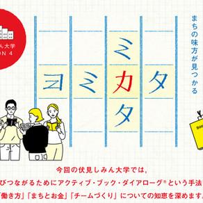 伏見いきセン事業紹介 伏見しみん大学