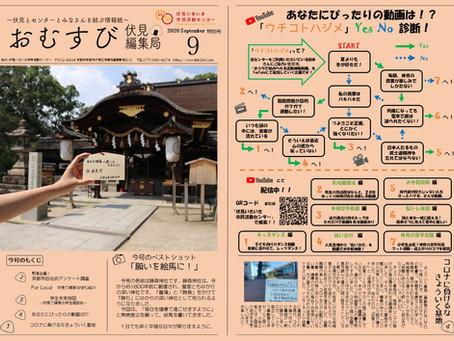 センター情報誌おむすび 特別号(Web掲載版)!