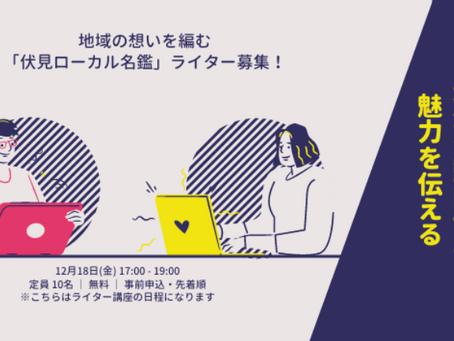 地域の想いを編む「伏見ローカル名鑑」 ライター募集中!