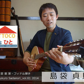 【UTTOCOな人】島袋 貞則 さん Shimabukuro Sadanori_vol.01 2014