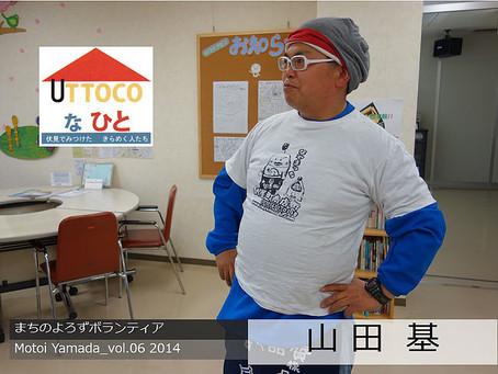 【UTTOCOな人】山田 基 さん Motoi Yamada_vol.06 2014