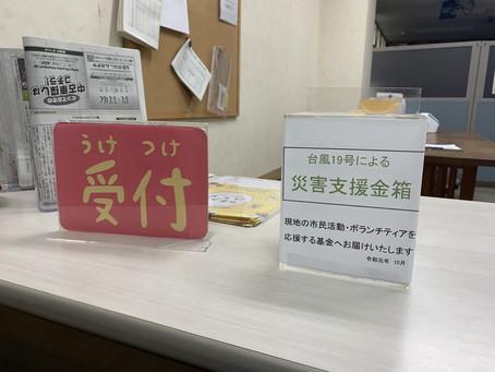 台風19号被災に対しての支援金箱を窓口で設置いたしました