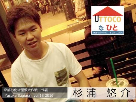 【UTTOCOな人_Kyoto edition】杉浦 悠介さん Yusuke Sugiura_vol.18 2016