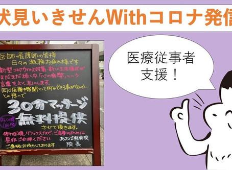 withコロナな取組紹介 医療従事者に30分無料マッサージ