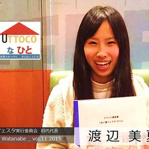 【UTTOCOな人】渡辺 美夏 さん Minatsu Watanabe_vol.11 2015