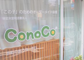 【For Localプロジェクト】NPO法人 ConoCo 塩谷舞海さんへインタビュー
