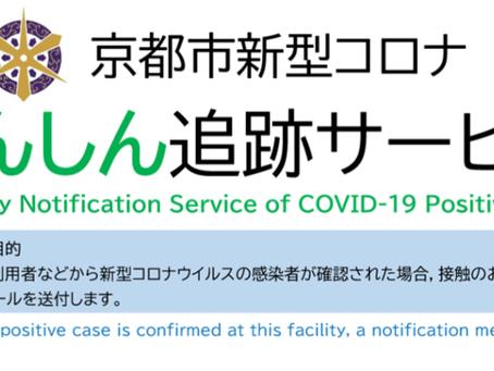 センターからのお知らせ:京都市新型コロナあんしん追跡サービス